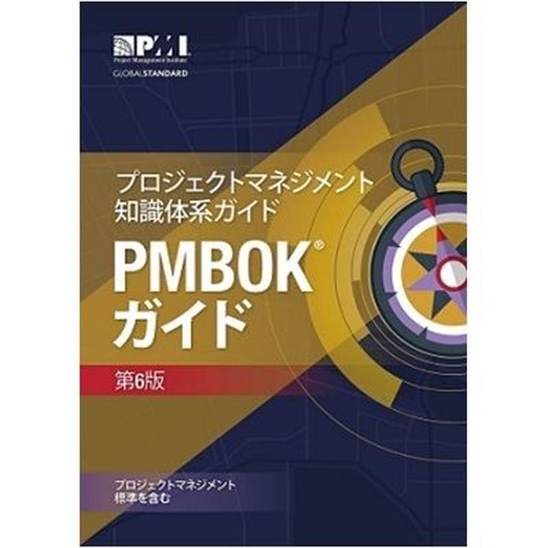 PMBOK®ガイド 第6版 日本語版【送料込み】