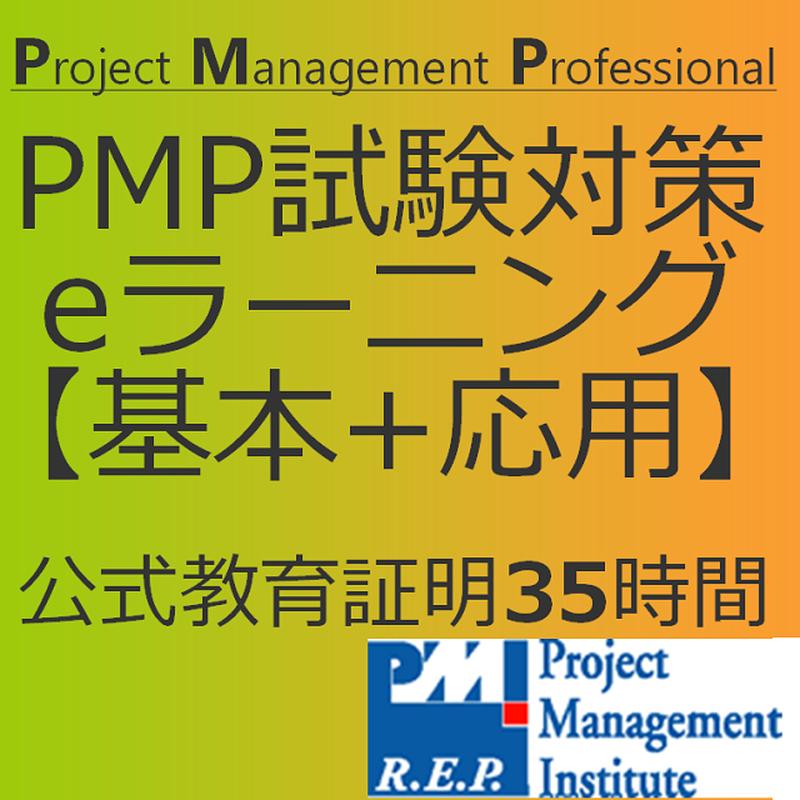 PMP試験対策eラーニング6版対応【35時間総合パック】