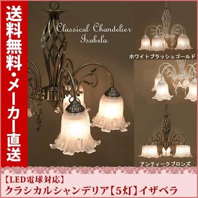 メーカー直送・送料無料】LED電球対応★クラシカルシャンデリア(5灯)イザベラ(電球付き)E26/水雷型