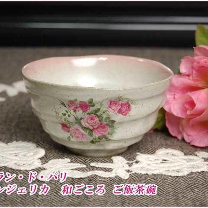 ■プラン・ド・パリ アンジェリカ 和ごころ ご飯茶碗