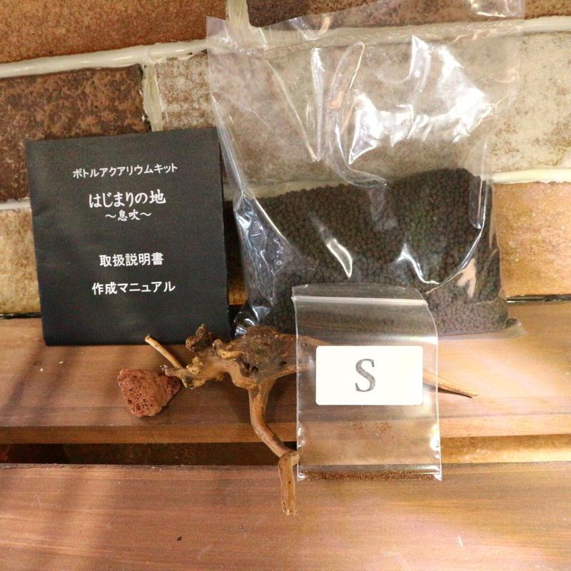 【種から育てる水草】グラスアクアリウム用作成キットS(グラスなし)