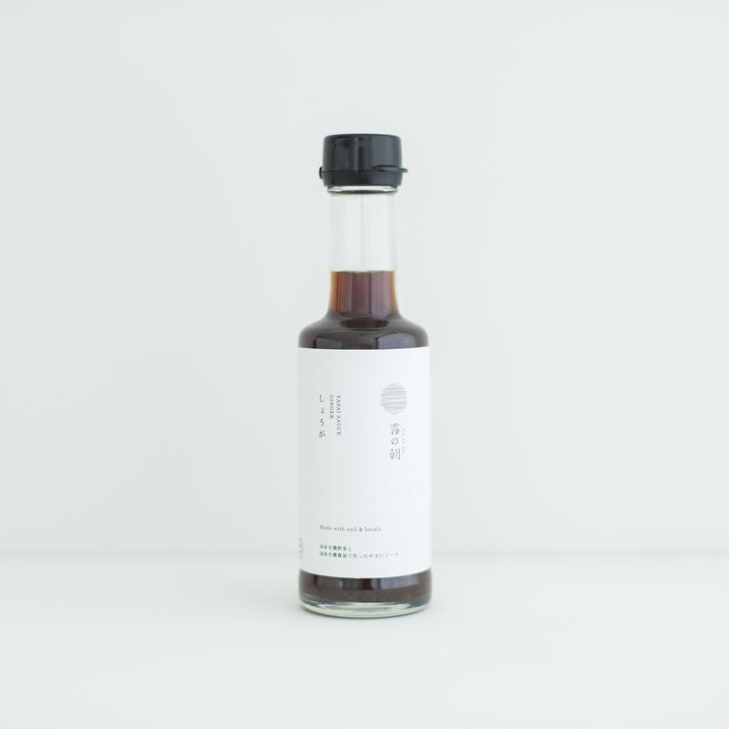 霧の朝/ 野菜ソース(しょうが)