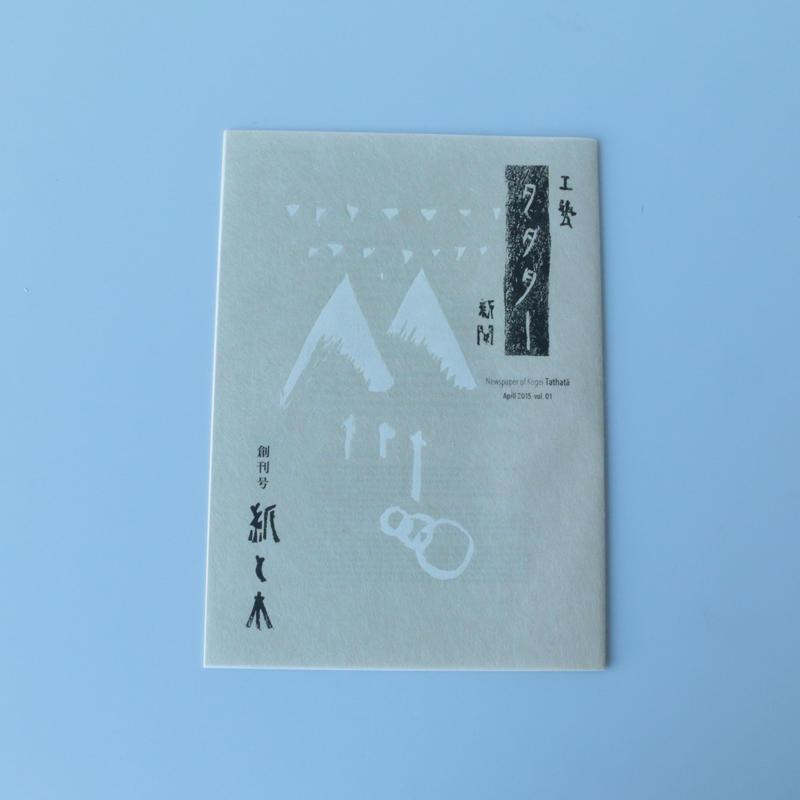 工藝新聞 タタター vol.1「紙と木」創刊号
