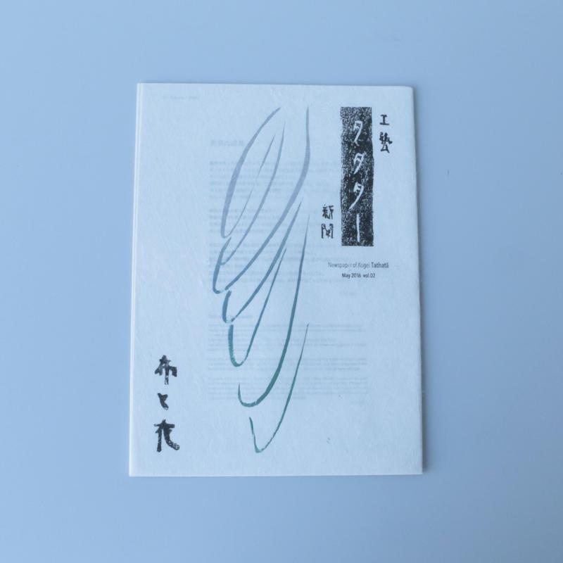 工藝新聞 タタター vol.2「布と衣」