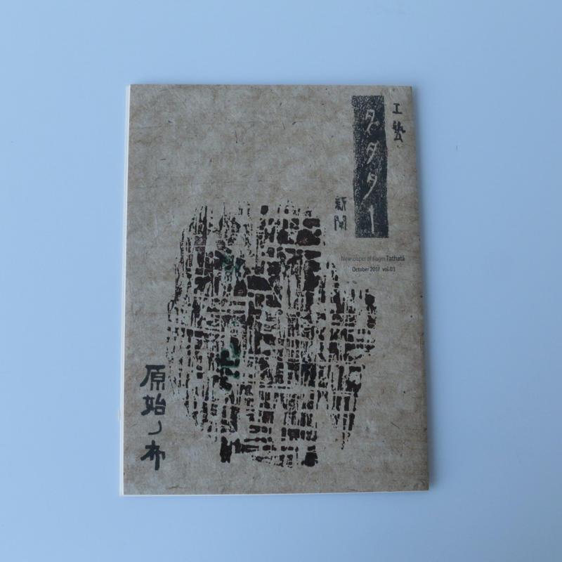工藝新聞 タタター vol.3「原始ノ布」