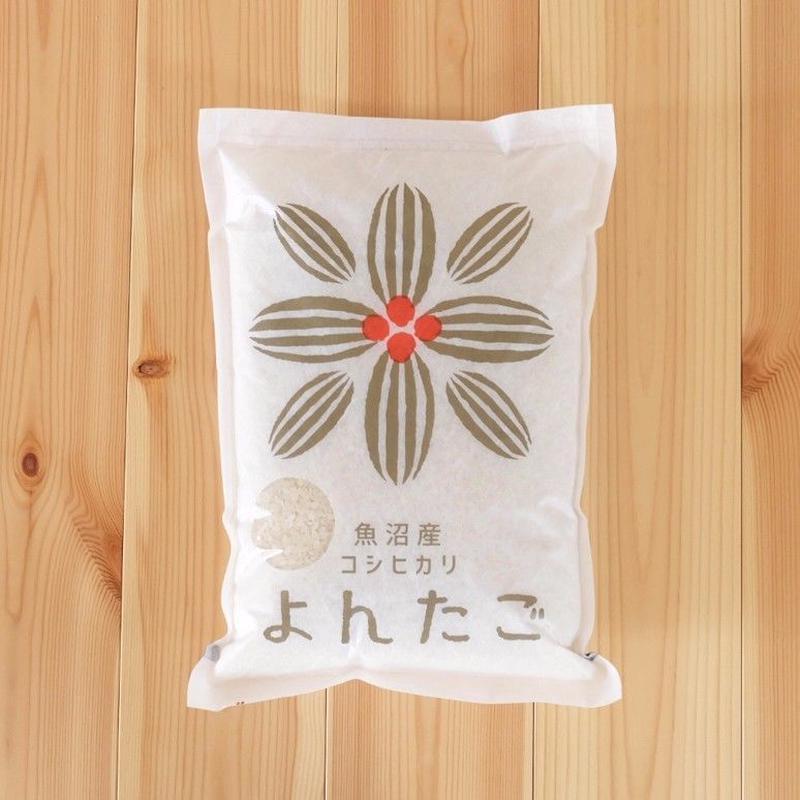魚沼産コシヒカリ「よんたご」精米 2kg