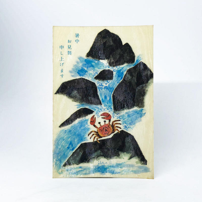 沢が動くカニ暑中見舞い [個物] / 永井ミキジ