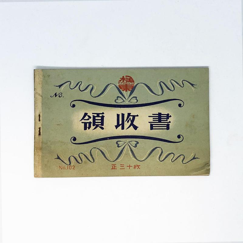 領収書   [個物] / 永井ミキジ