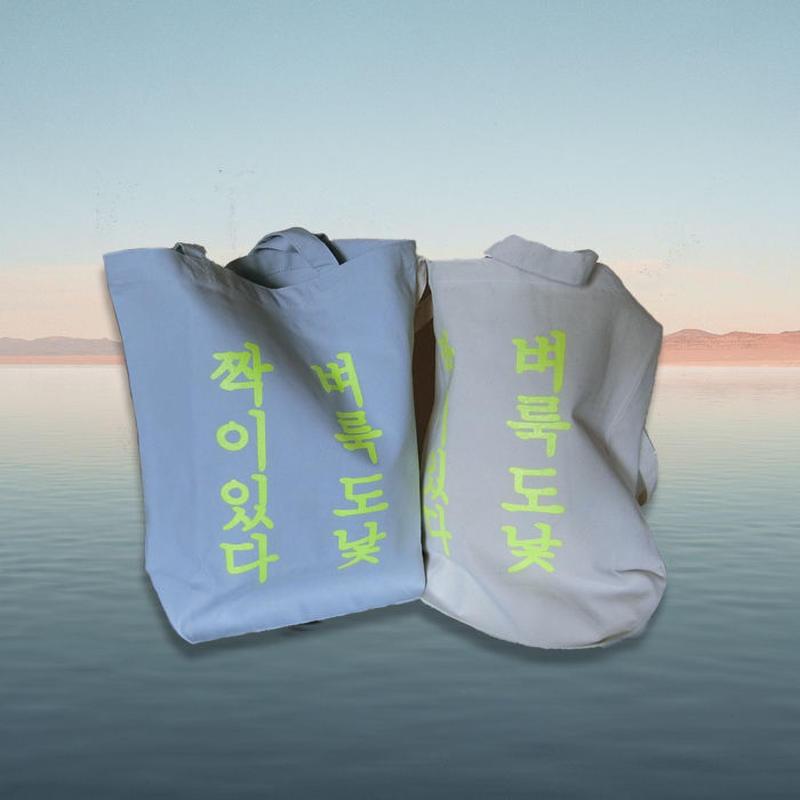 ハングルトートバッグ  HANGLU Tote Bag /83