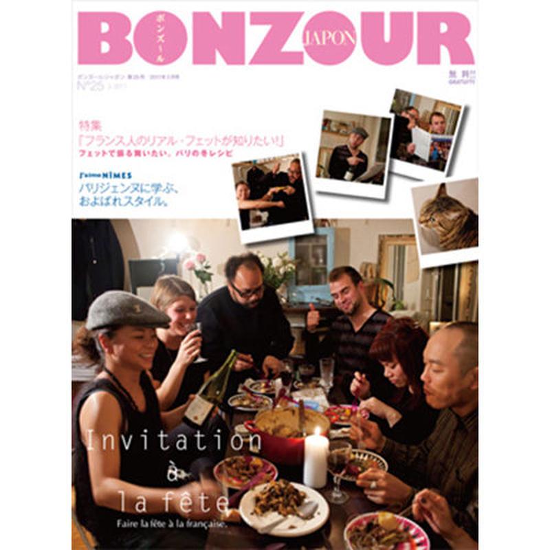BONZOUR JAPON no25「フランス人のリアル・フェットが知りたい」