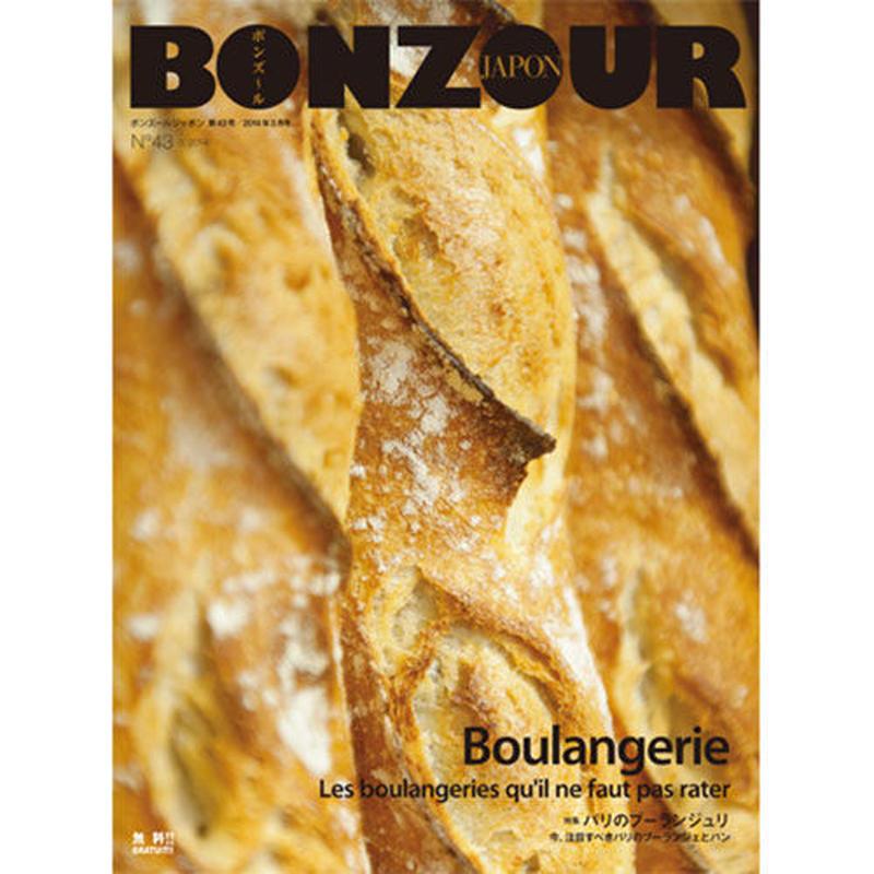 BONZOUR JAPON no43 「パリのブーランジュリ」