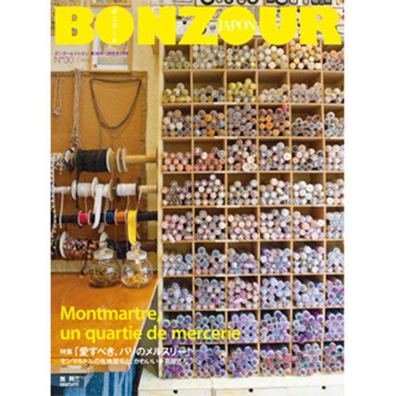 BONZOUR JAPON no30 「愛すべきパリのメルスリー」