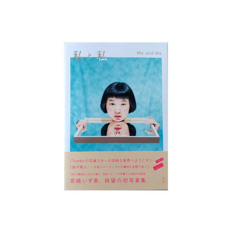 宮崎いず美 写真集 『私と私』