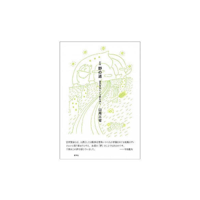 山尾三省『新版 野の道  宮沢賢治という夢を歩く』