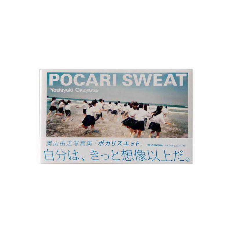 奥山 由之 写真集『POCARI SWEAT』