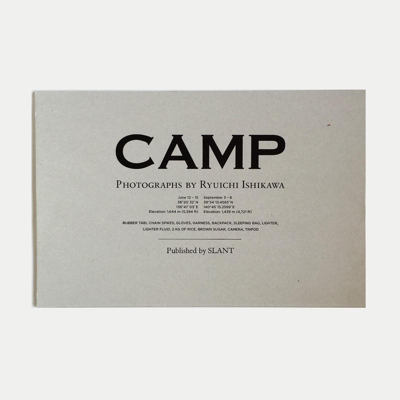 石川竜一写真集「CAMP」