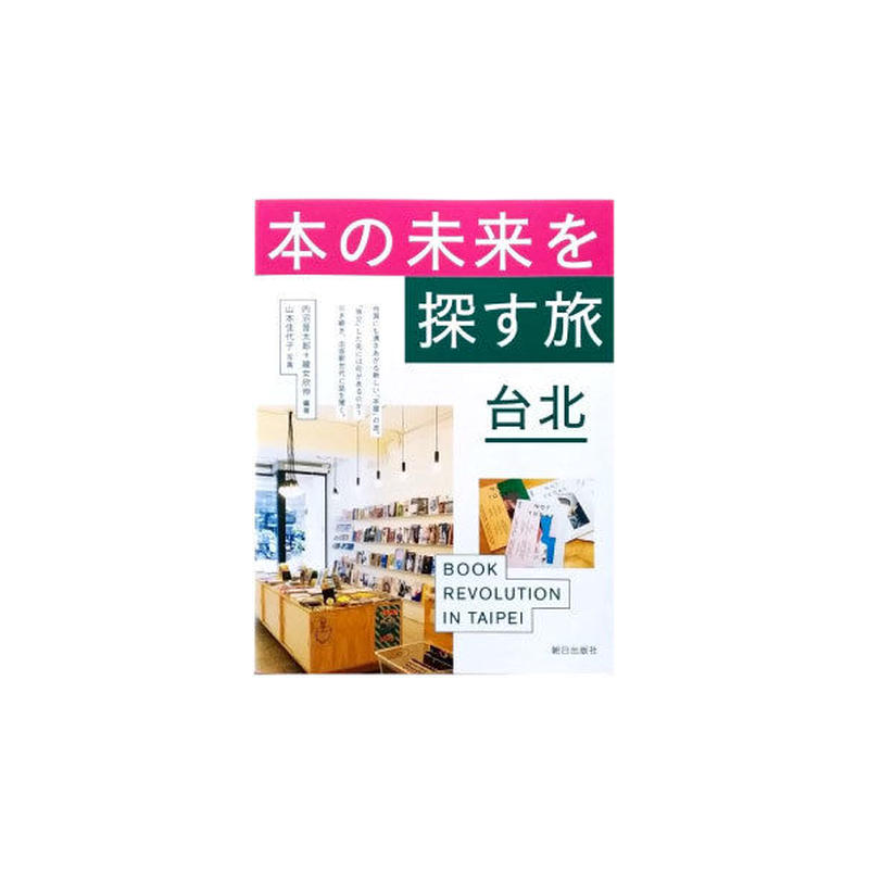 『本の未来を探す旅 台北』