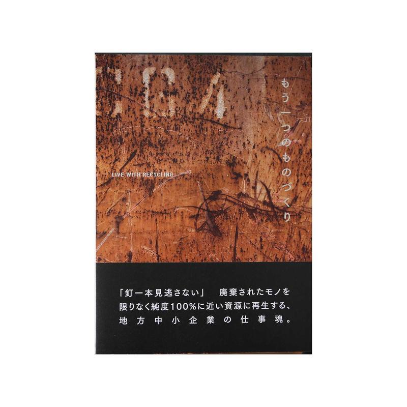 平林金属写真集『もう一つのものづくり-LIVE WITH RECYCLING-』
