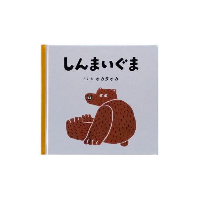 オカタオカ『しんまいぐま』(若芽舎ミニ絵本シリーズ)