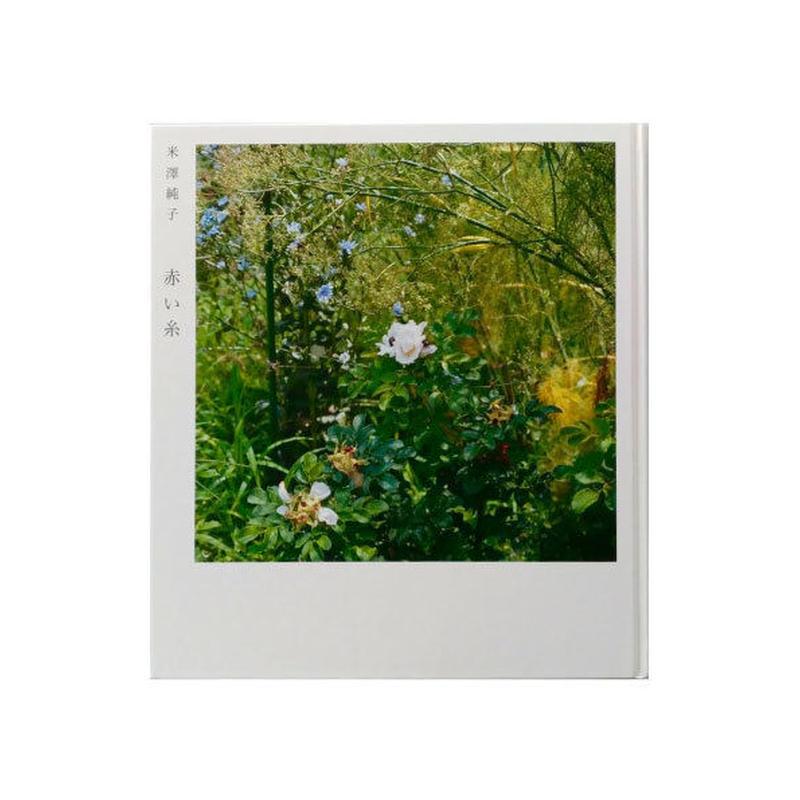 米澤 純子 写真集『赤い糸』