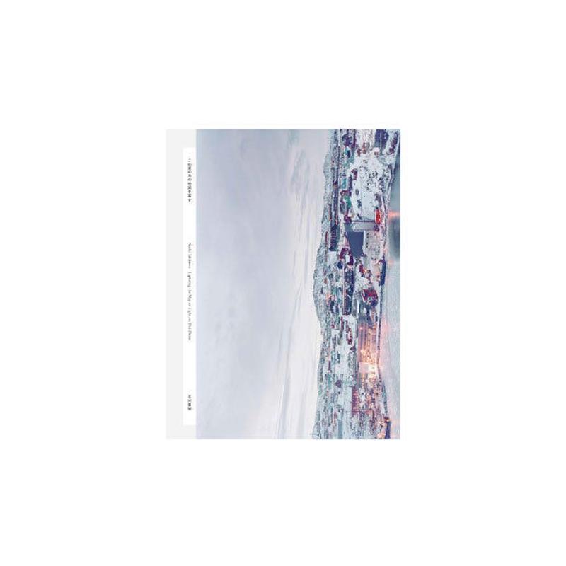 石川直樹 写真集『この星の光の地図を写す』(北極カバー)