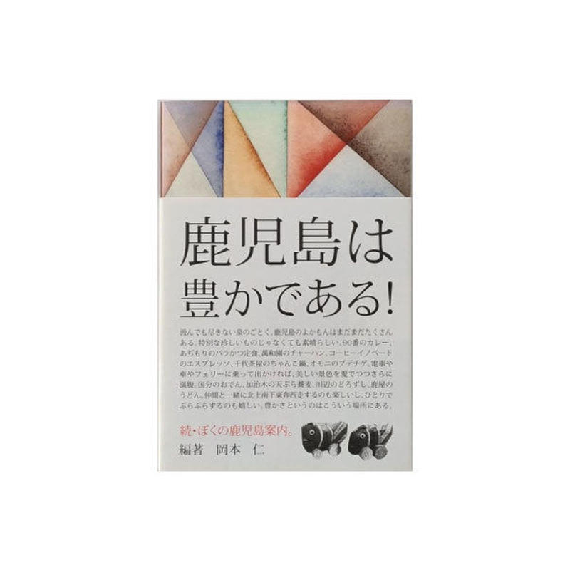 BE A GOOD NEIGHBOR 『続・ぼくの鹿児島案内。』