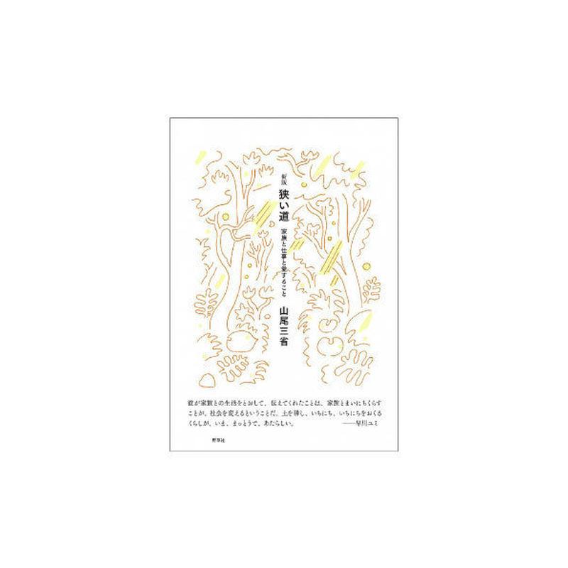 山尾三省『新版 狭い道  家族と仕事と愛すること』