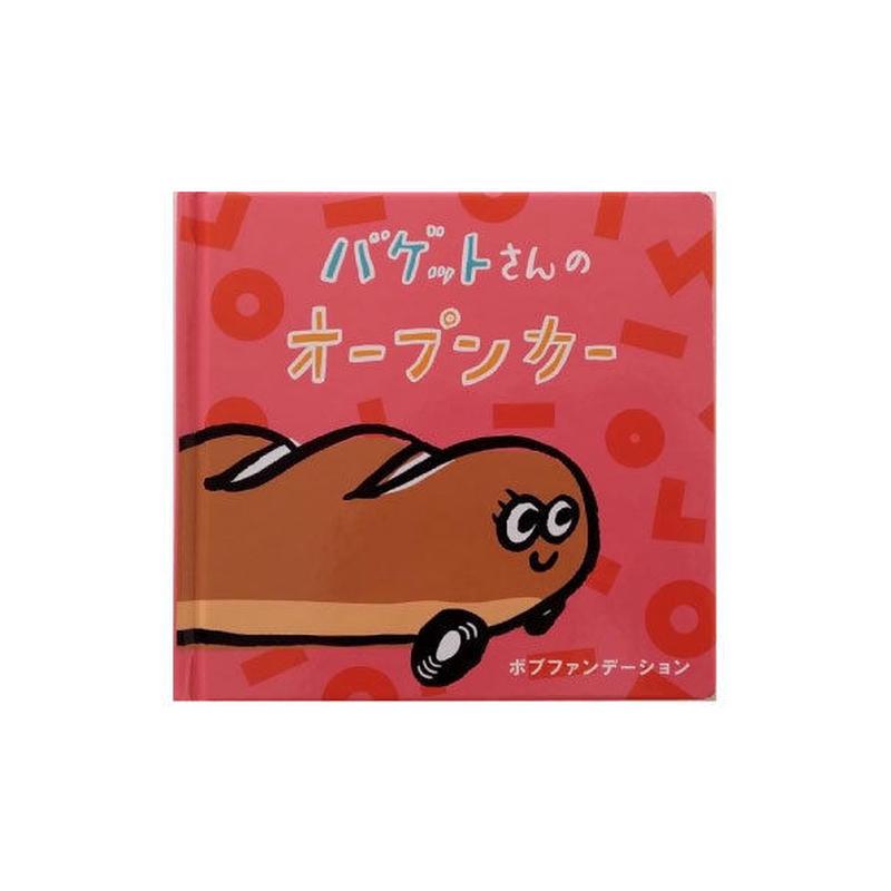 ボブファンデーション『バゲットさんのオープンカー』(若芽舎ミニ絵本シリーズ)