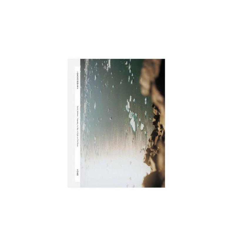 石川直樹 写真集『この星の光の地図を写す』(南極カバー)