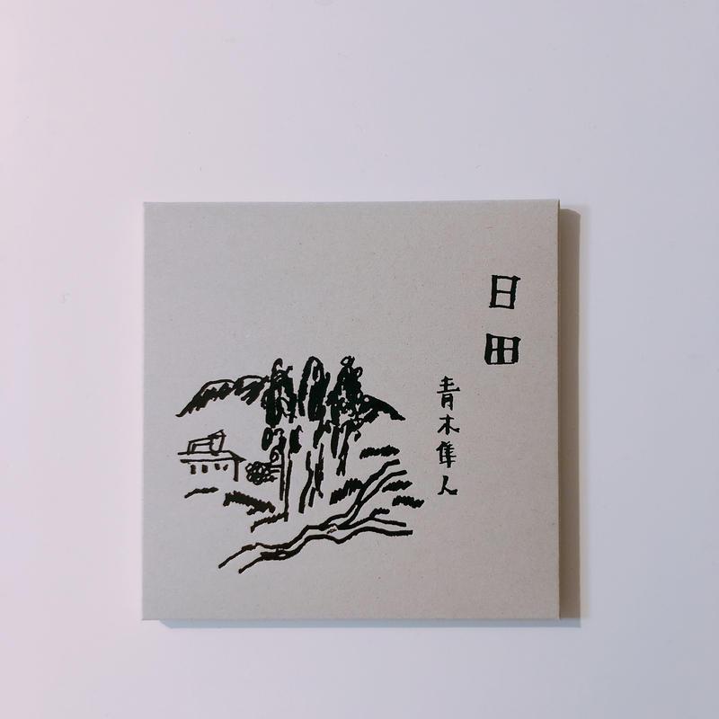 青木隼人 日田