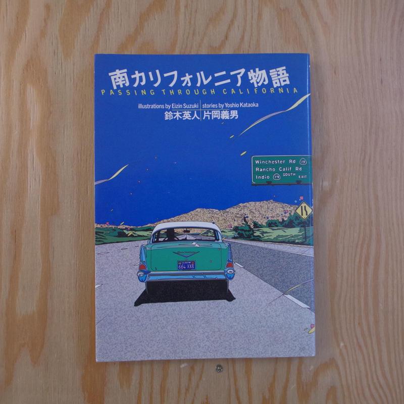 鈴木英人・片岡義男 南カリフォルニア物語