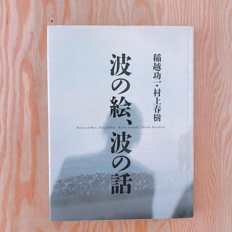 稲越功一・村上春樹 波の絵、波の話