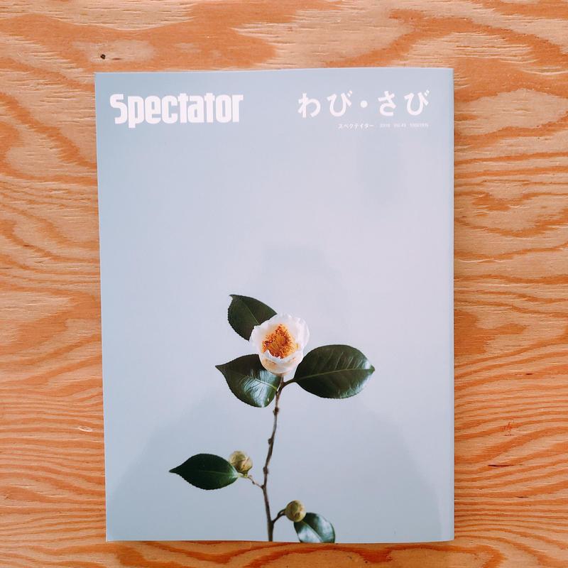 Spectator 〔43号〕わび・さび