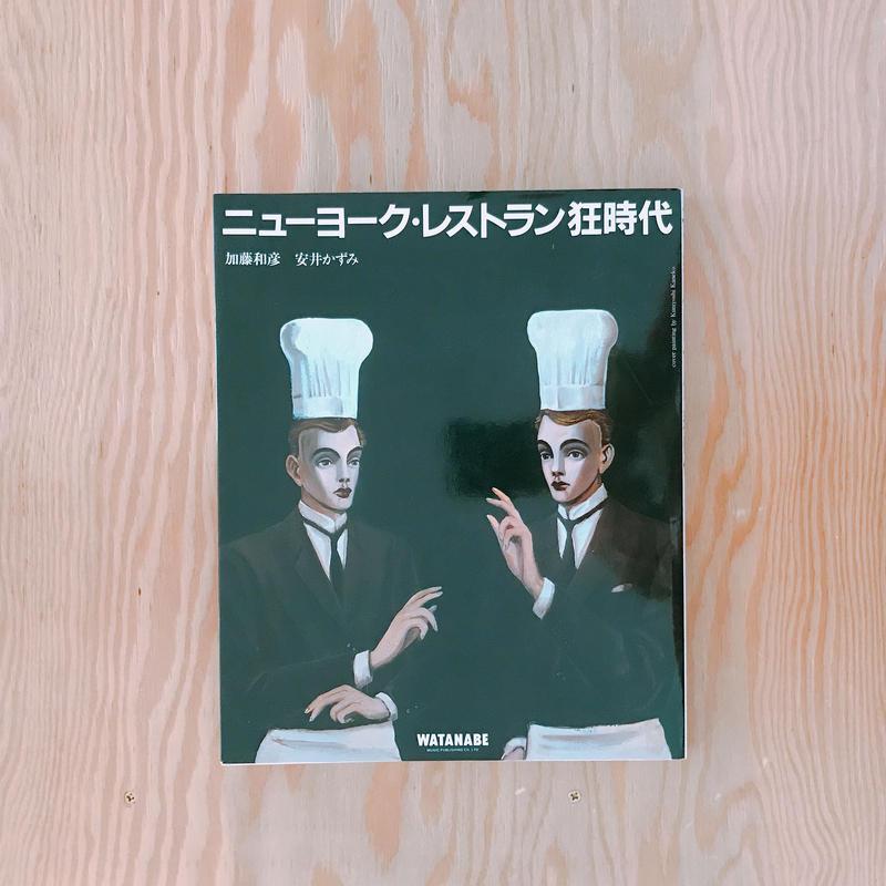 加藤和彦・安井かずみ   ニューヨーク・レストラン狂時代