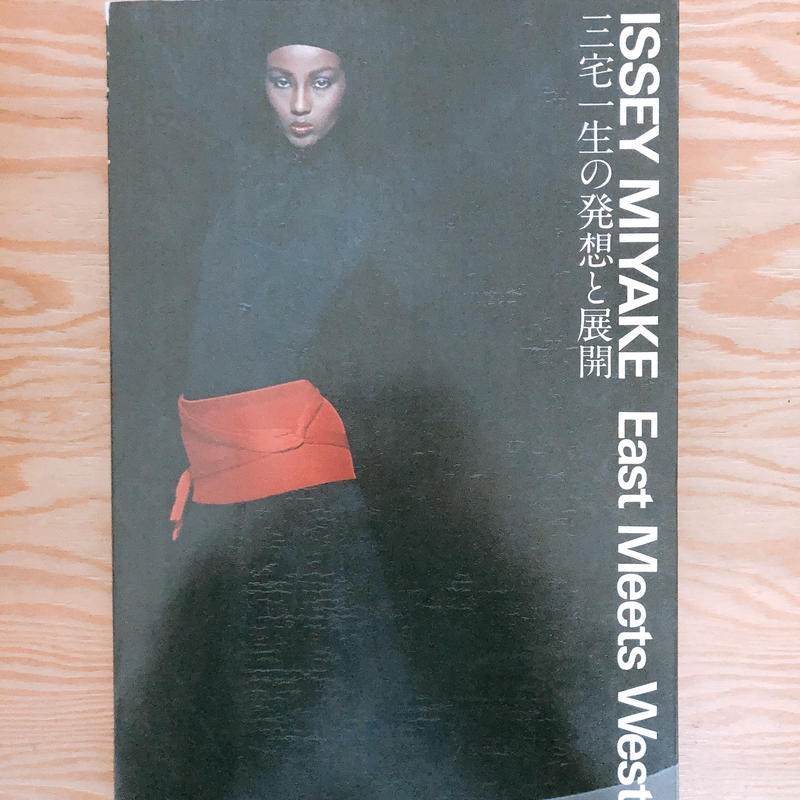 ISEEY MIYAKE   EAST MEETS WEST  三宅一生の発想と展開