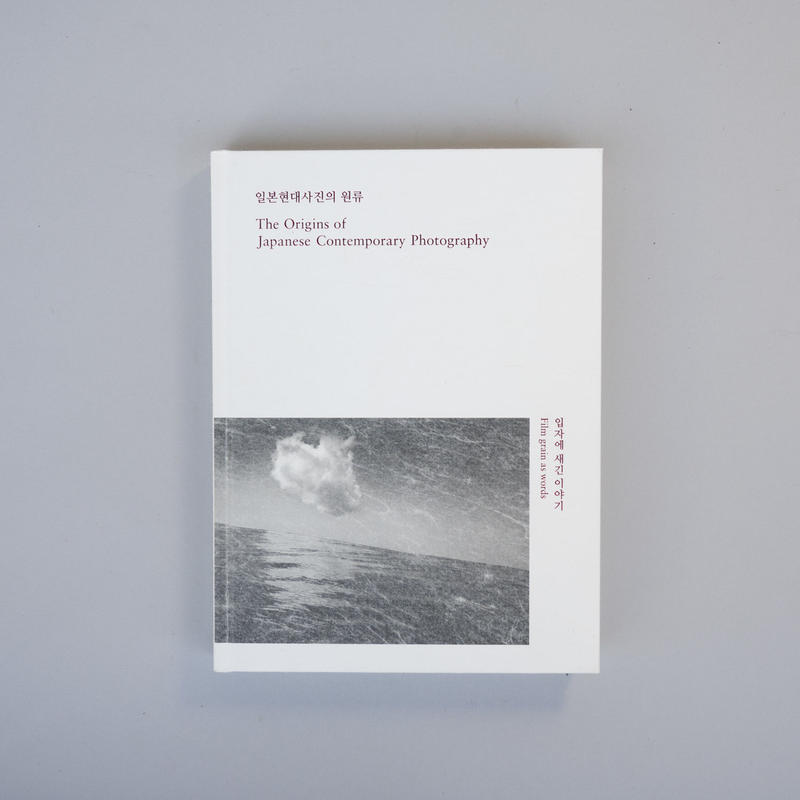 [新刊]The Origins of Japanese Contemporary Photography -Film grain as words