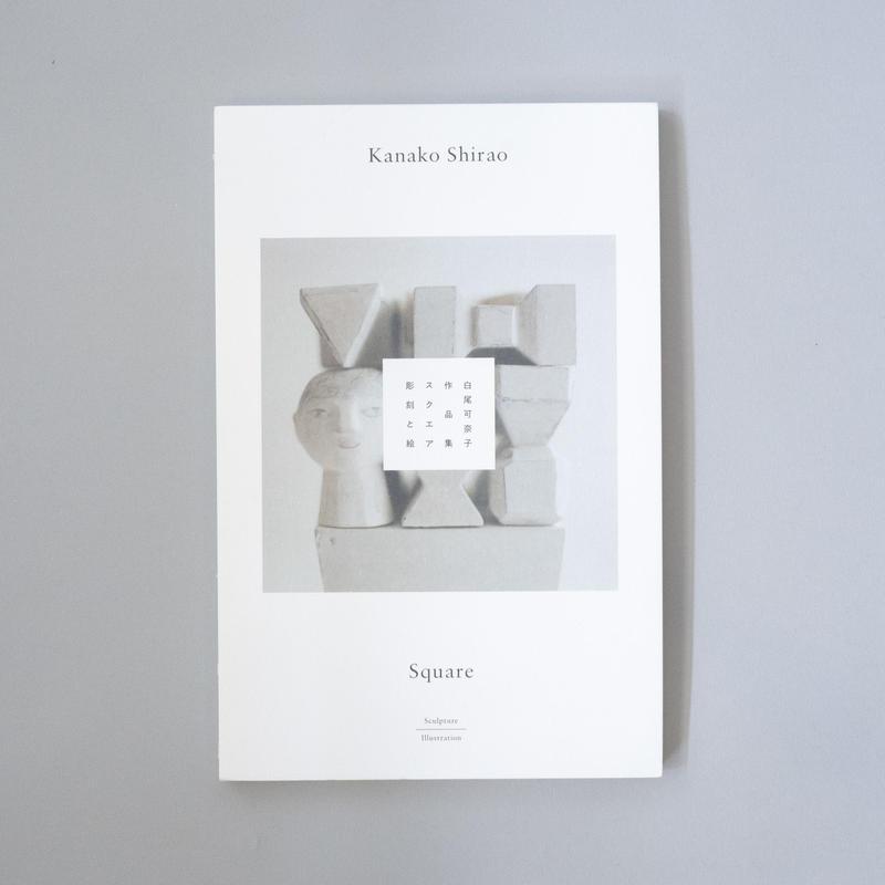 [新刊]白尾可奈子 作品集 スクエア 彫刻と絵 / 白尾可奈子(Kanako Shirao)