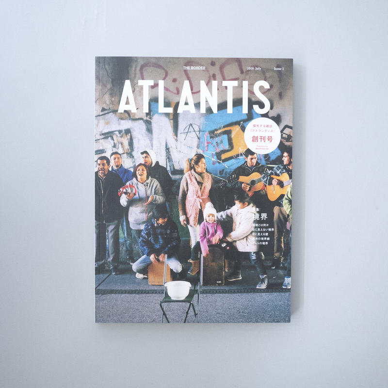 "[新刊]  ATLANTIS Issue 1 ""境界 THE BORDER"" 創刊号"
