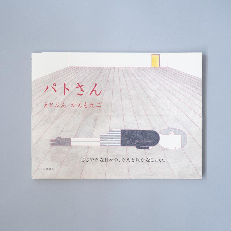 [新刊] パトさん / がんも大二  (GANMO Daini)