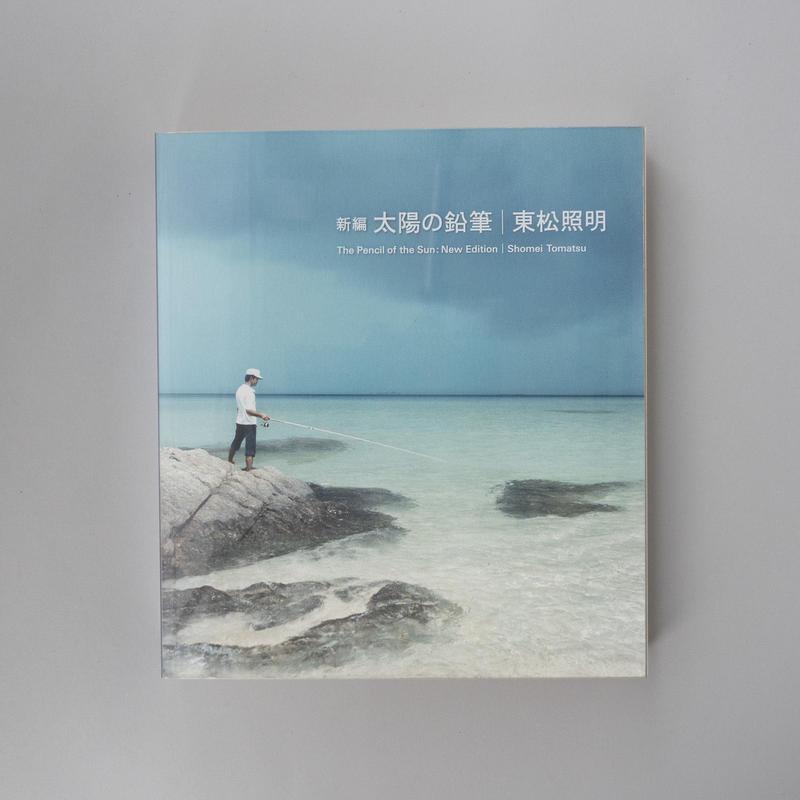 [新編] 太陽の鉛筆 / 東松照明 (Shomei Tomatsu)
