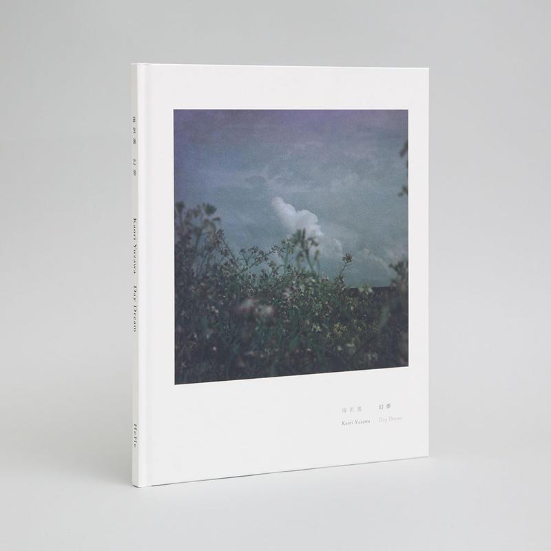 湯沢薫 写真集「幻夢」(サイン入り、オリジナルポストカード付き)★3月下旬から追加販売いたします★