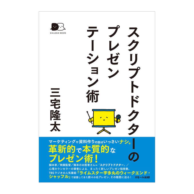 『スクリプトドクターのプレゼンテーション術』著者・三宅隆太さんサイン本