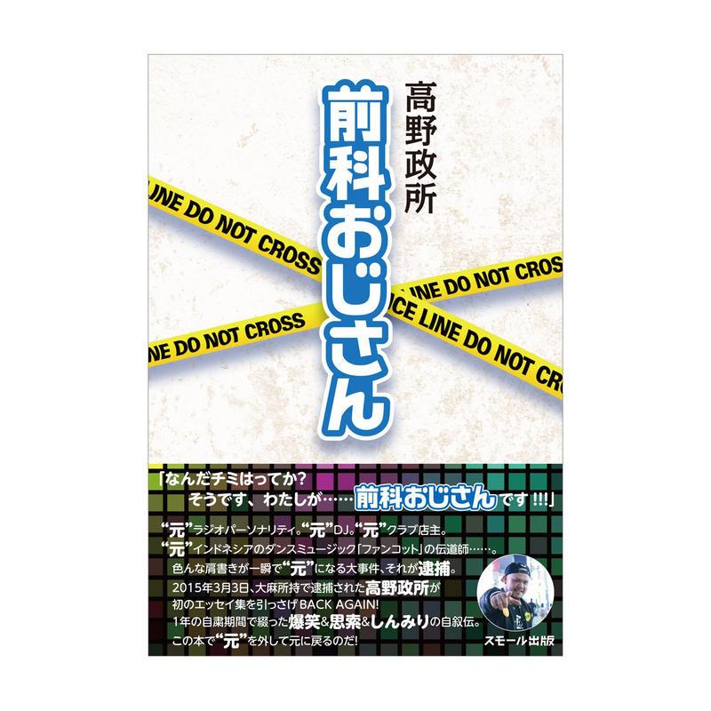 『前科おじさん』(著者・高野政所)MIX CD+ステッカー付き