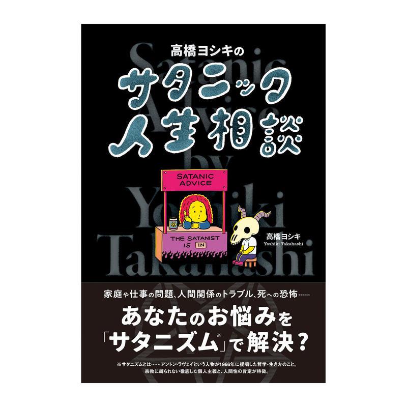『高橋ヨシキのサタニック人生相談』著者・高橋ヨシキさんサイン入り