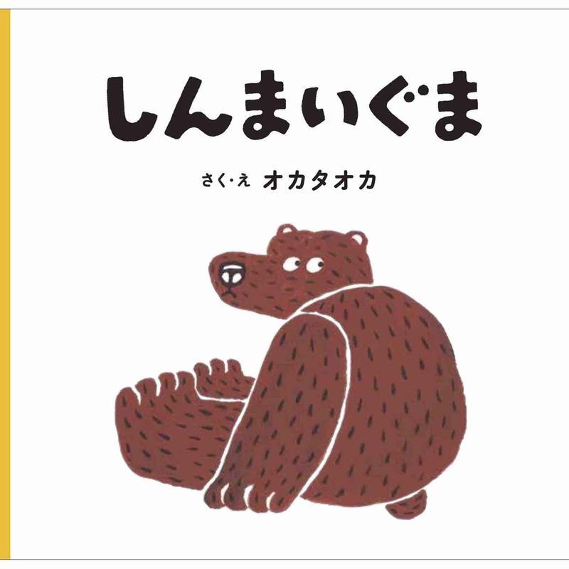 しんまいぐま(若芽舎ミニ絵本シリーズ)