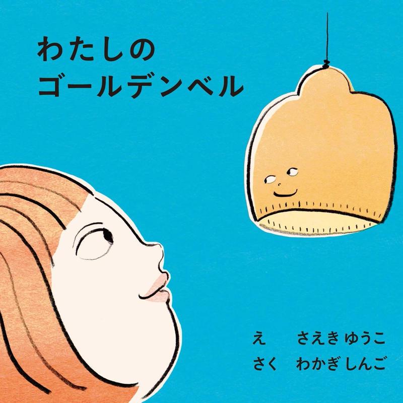 わたしのゴールデンベル(若芽舎ミニ絵本シリーズ)