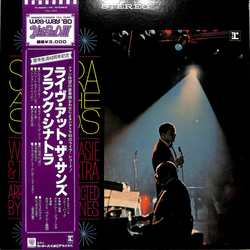 フランク・シナトラ / ライブ・アット・ザ・サンズ(LPレコード)