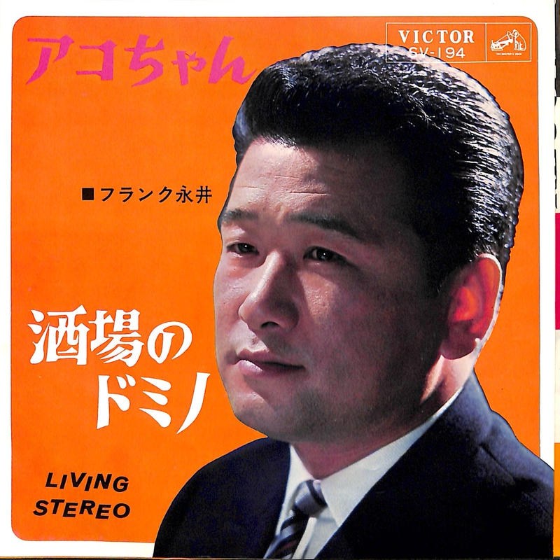 フランク永井 / アコちゃん