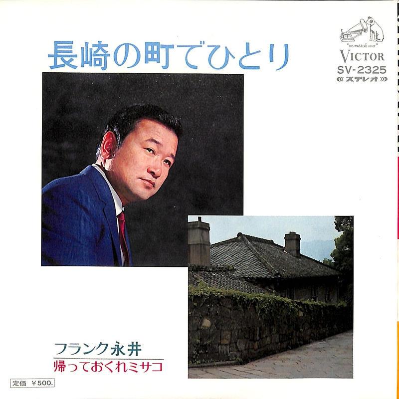 フランク永井 / 長崎の町でひとり