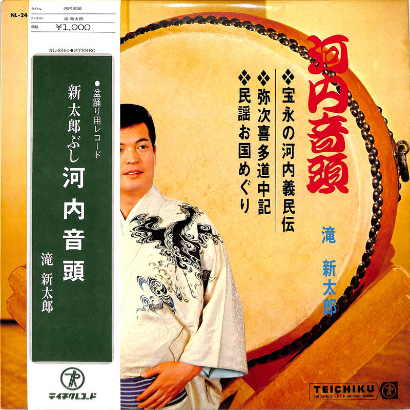 滝新太郎 / 河内音頭 宝永の河内義民伝(LPレコード)